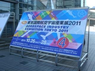 """""""東京国際航空宇宙産業展2011""""は、優れた技術を持つ中小企業の航空機産業への参入を目標に技術力や品質管理能力の向上を推進することで、産業の活性化と新産業の育成に貢献する素晴らしい展示会だ。"""