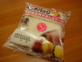 """石川県発のご当地ランチパック""""五郎島金時芋あん&マーガリン味""""は、五郎島金時芋の餡が濃厚で、マーガリンと一緒になると更にその風味が良くなり甘味を強く感じられる。定番商品もイイが、全国各地のご当地限定ランチパックとして、石川県民以外にも味わって貰いたい。"""