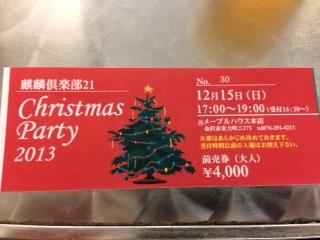 """『MAPLE HOUSE(メープルハウス)』で開催された""""麒麟倶楽部21 Christmas Party 2013""""は、昨年よりもグッと増えて、大人と子供を合わせて約200名以上の参加者に数多くのピザ、パスタを始めとする各種料理やデザートが振る舞われていた。"""