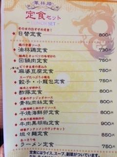 """『上海料理 華林楼(かりんろう)』の""""青椒肉絲(チンジャオロース)定食""""は、鮮やかなピーマングリーンが眩しく、細切り肉の旨みと筍とピーマンの食感が楽しく、コクのある甘辛味が絶品のため、更に程よい塩気がご飯のお替わりを誘う(爆)"""