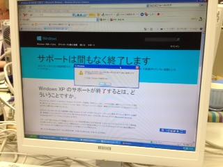 """日本時間の2014年4月9日(水)で2001年にマイクロソフトから発売された基本OSソフト""""Windows XP""""のサポートが打ち切られた。今後は、新たな脆弱性が発見されても修正プログラムは配布されないほか、有償サポートや技術情報のアップデートなども提供されない。"""