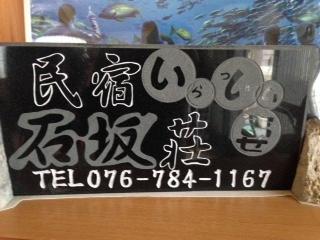 今年の忘年会は、七尾市能登島にある『民宿 石坂』だった。宴会で出て来た料理の豪快な見た目に圧倒され、食べてその脂の乗り、身のやわらかさに驚き、新鮮な海の幸を心行くまで堪能することが出来た。1泊2食で8,000円(税別)と激安なので、皆さんにもオススメしたい。