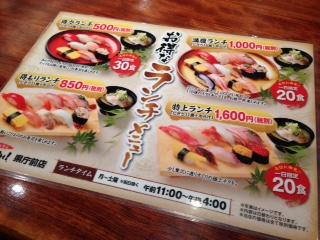 """『すし食いねぇ!』の限定20食の""""満腹ランチ(1,000円[税込])""""は、採算無視のメニューだ。旬の海の幸を厳選し、国産米をふっくら炊きあげ、風味豊かな寿司酢と混ぜて作るほんのり甘みが感じられるシャリは、ネタのおいしさを最大限に引き出している。"""