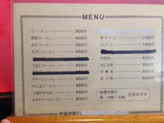 """珠洲市飯田町にある『みやこ』""""野菜ラーメン""""は、歯応えが楽しめる野菜本来の甘みを活かしたサッパリしたスープに合う縮れ細麺が旨い。""""ギョーザ""""は、皮がモチモチ、アッサリしていながらも、コクのある焼きたての本格餃子から溢れ出す甘い肉汁が旨い。"""