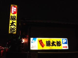 『炭火やきとり 豚太郎』は、週末の夜、開店と同時に満席になることで有名な焼き鳥専門店だ。ボリューム、値段、味、どれをとっても誰もが納得の焼き鳥のB級グルメキングとして、皆さんにもオススメしたい。