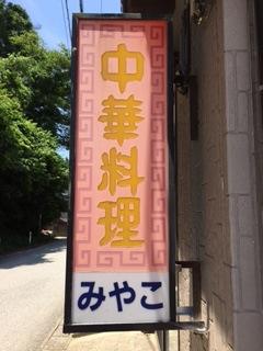 珠洲市飯田町にある『みやこ』は、主要道路から奥まった所にあり、なかなか見つけることが出来ない場所にある。2015年9月5日(土)付けで完全閉店なので、是非、お立ち寄り下さいね。
