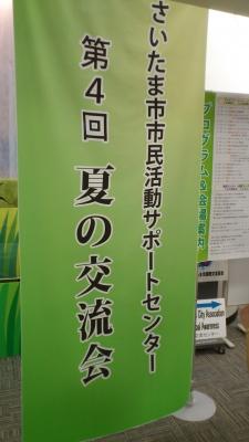 2011夏の交流イベント