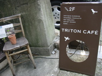 トリトンカフェ