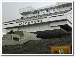 江戸博物館建物