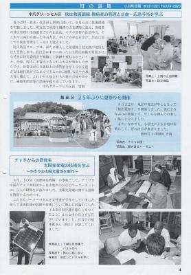 小川町広報