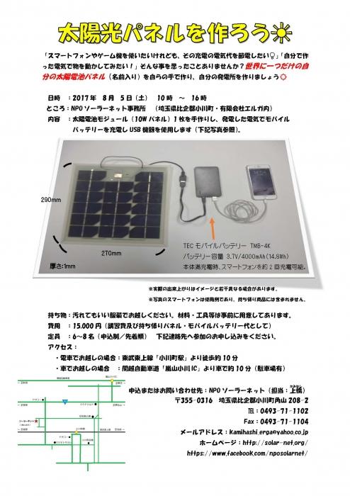 手作り太陽電池ワークショップ8月5日 チラシ.jpg