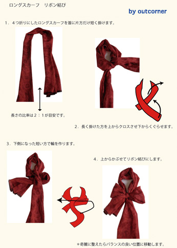 a347ef959088 スカーフ巻き方&結び方;リボン結び part2 | メンズ ファッション ...