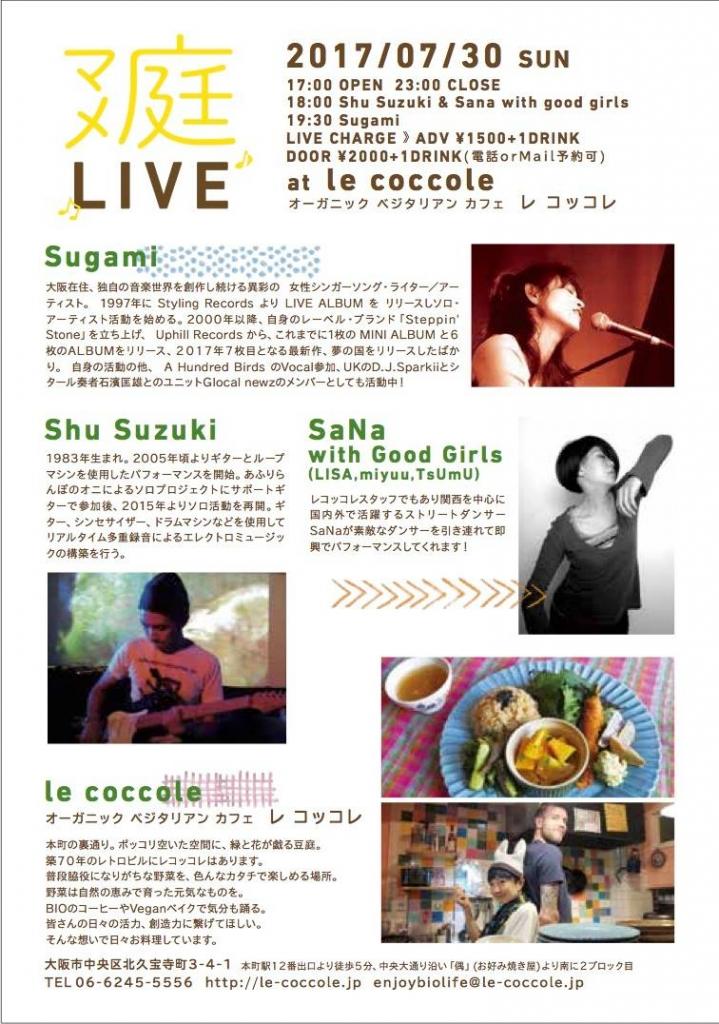 イベント,大阪,ダンス,dance,オーガニック