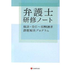 弁護士研修ノート