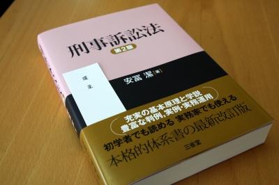 安冨先生・刑事訴訟法