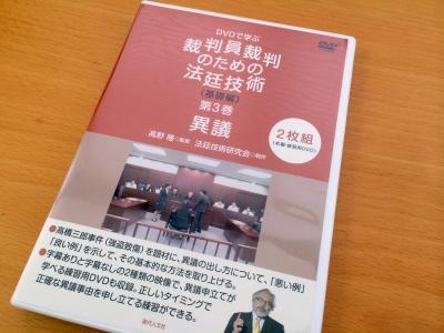 法廷技術DVD表