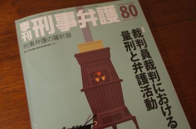 季刊刑事弁護80号