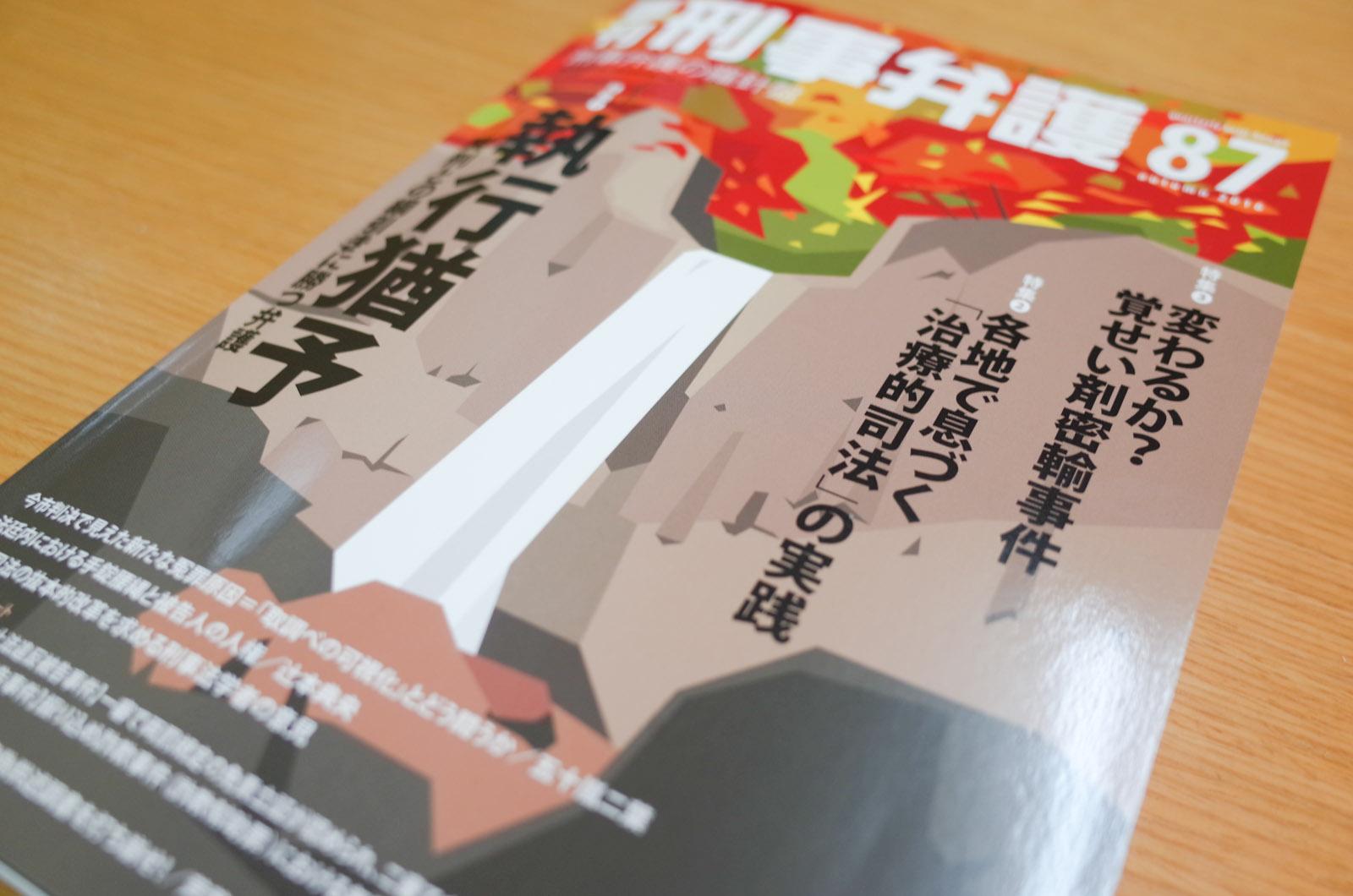 季刊刑事弁護87号