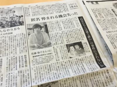 20160818朝日新聞神奈川23面