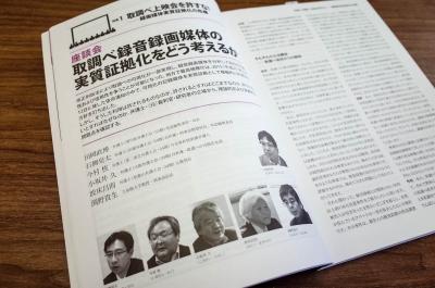 季刊刑事弁護91号