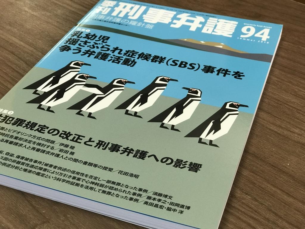 季刊刑事弁護94号