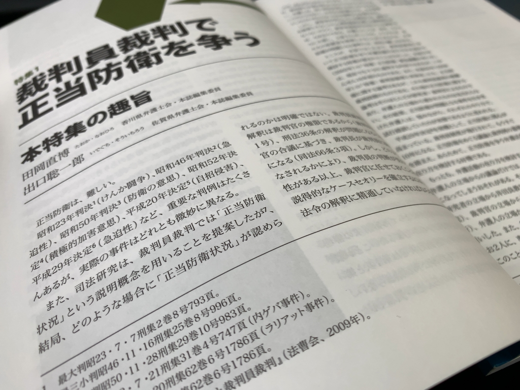 季刊刑事弁護96号