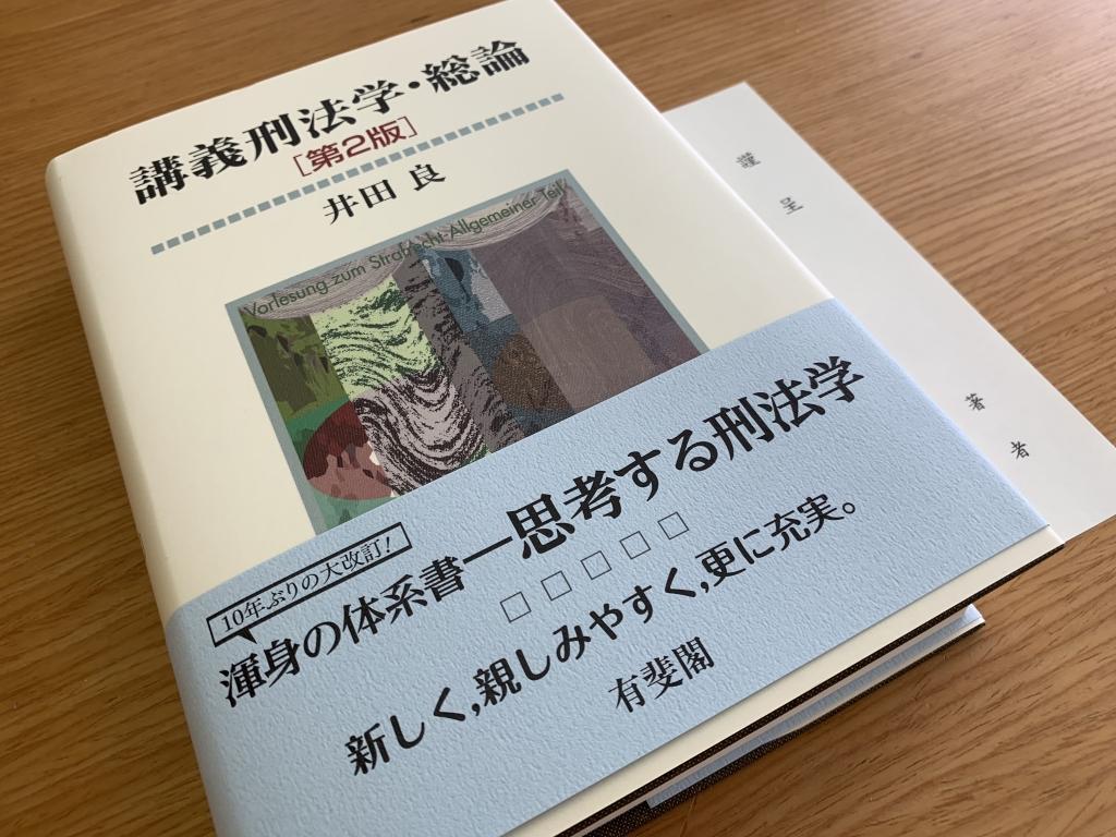 井田良・講義刑法学総論