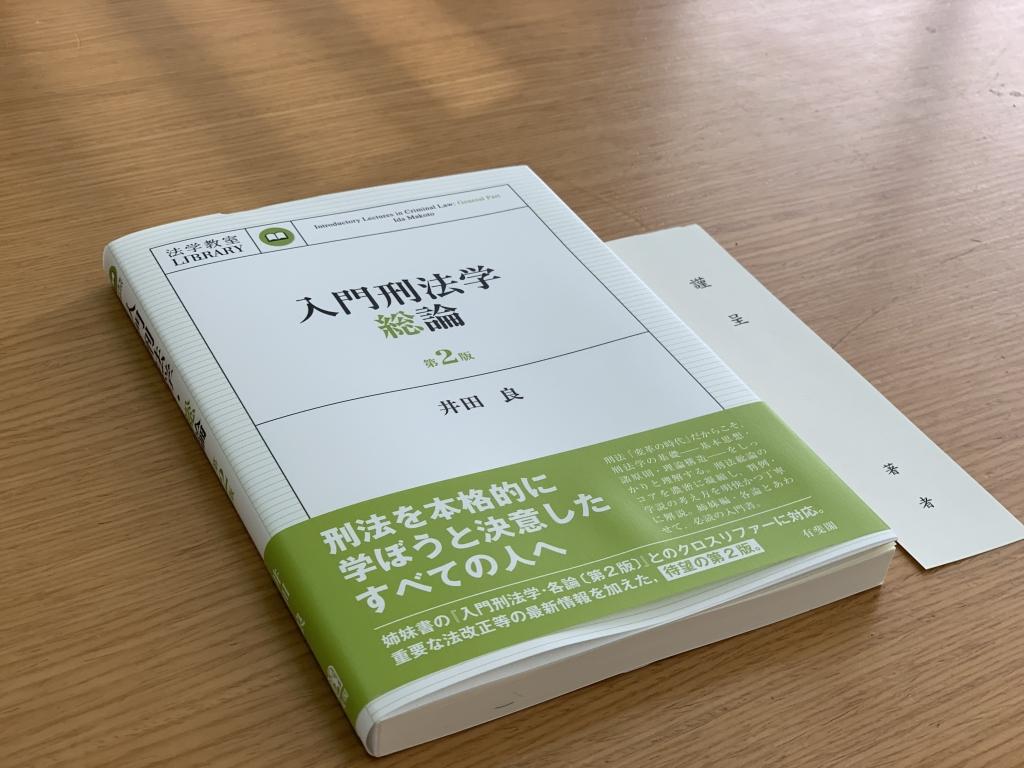 井田良・入門刑法学
