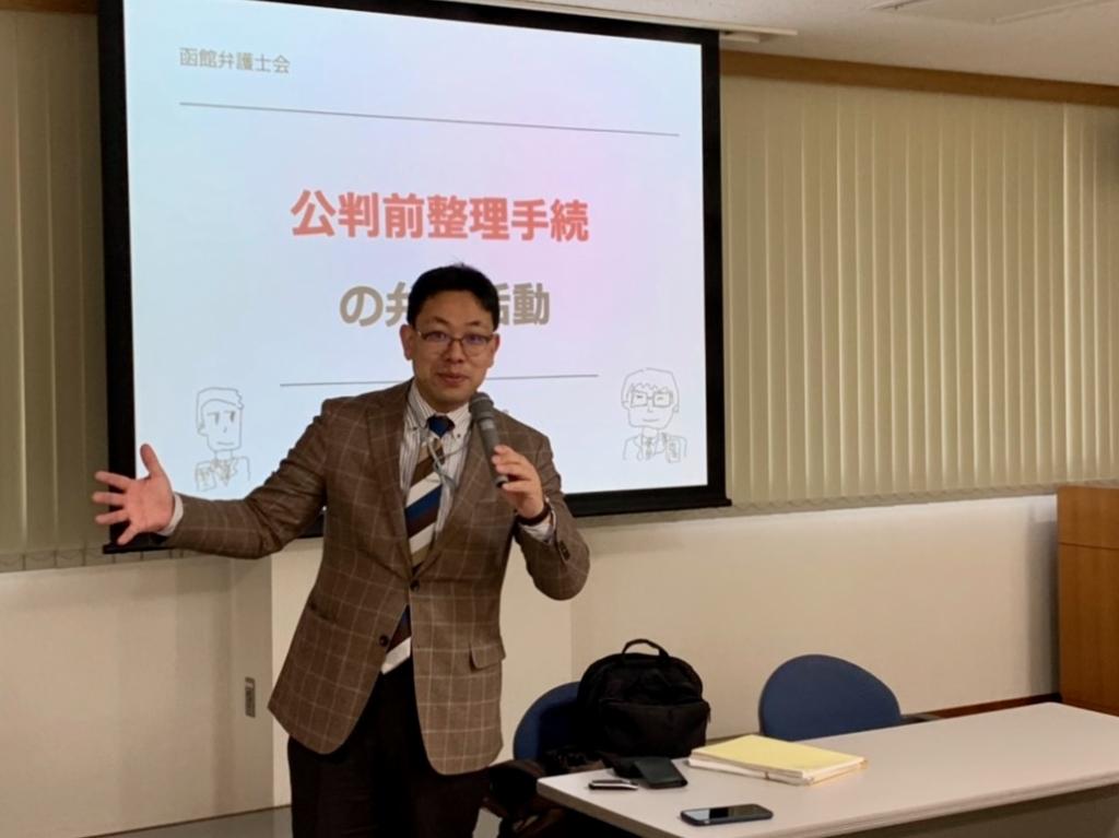 函館弁護士会公判前整理手続研修