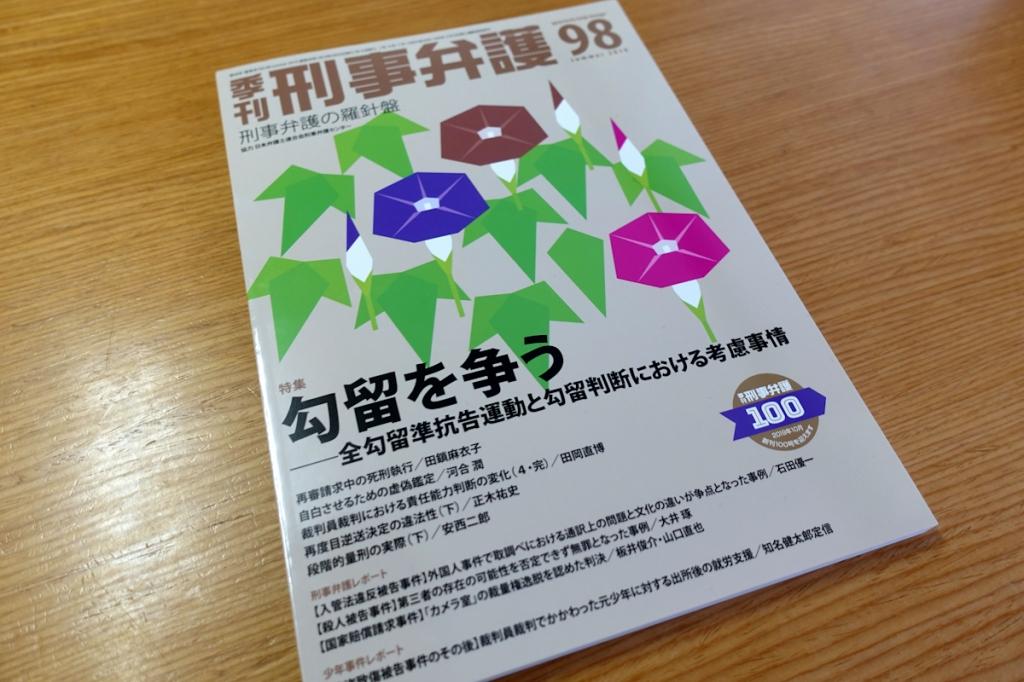 季刊刑事弁護98号