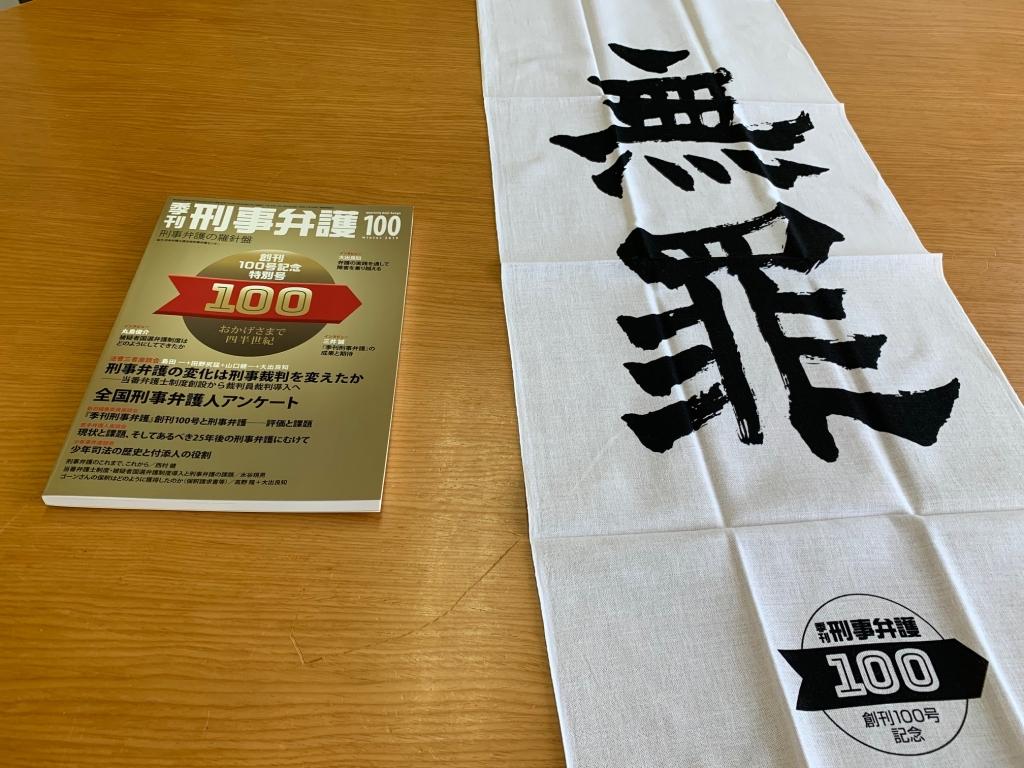 季刊刑事弁護100号