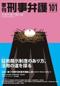 季刊刑事弁護101号