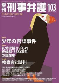 季刊刑事弁護103号