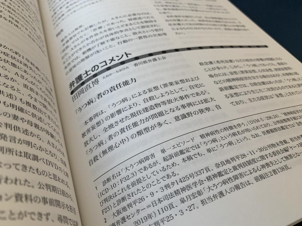 季刊刑事弁護104号