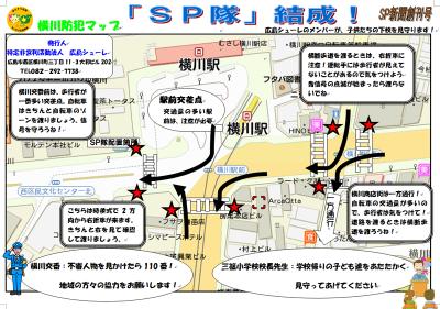SP隊新聞1号