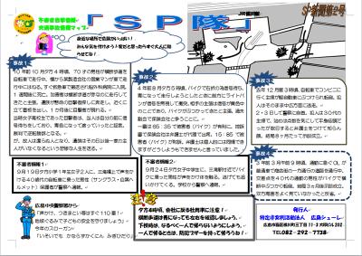 SP隊新聞2号