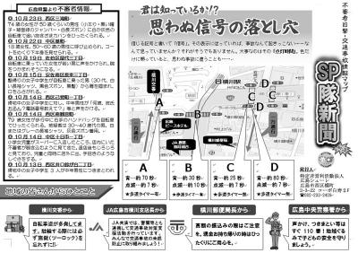 SP隊新聞3号