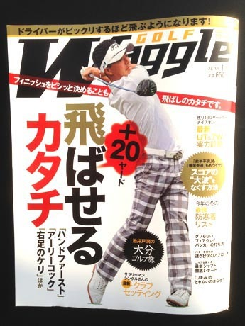 ゴルフ情報誌ワッグル