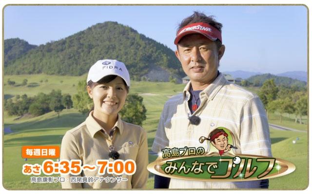 みんなでゴルフ高島プロ