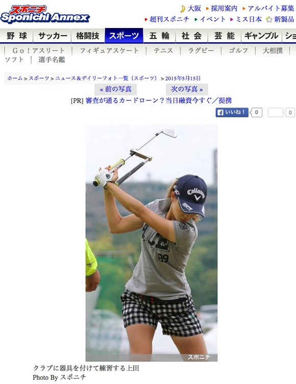 上田桃子選手 (スポニチ)