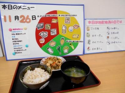 2016-1128 給食