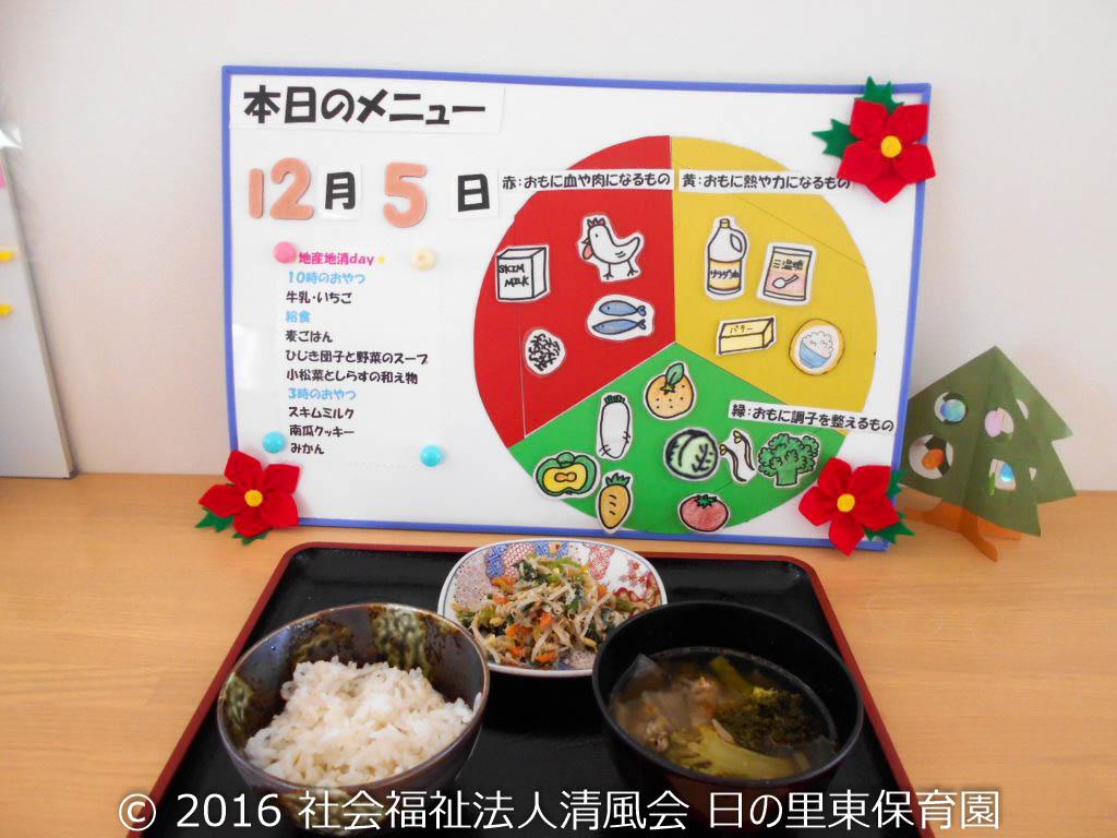 2016-1205 給食