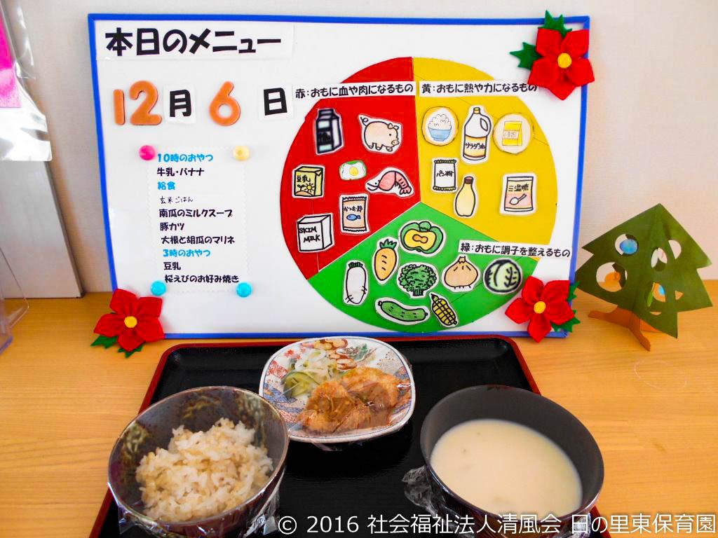 2016-1206 給食
