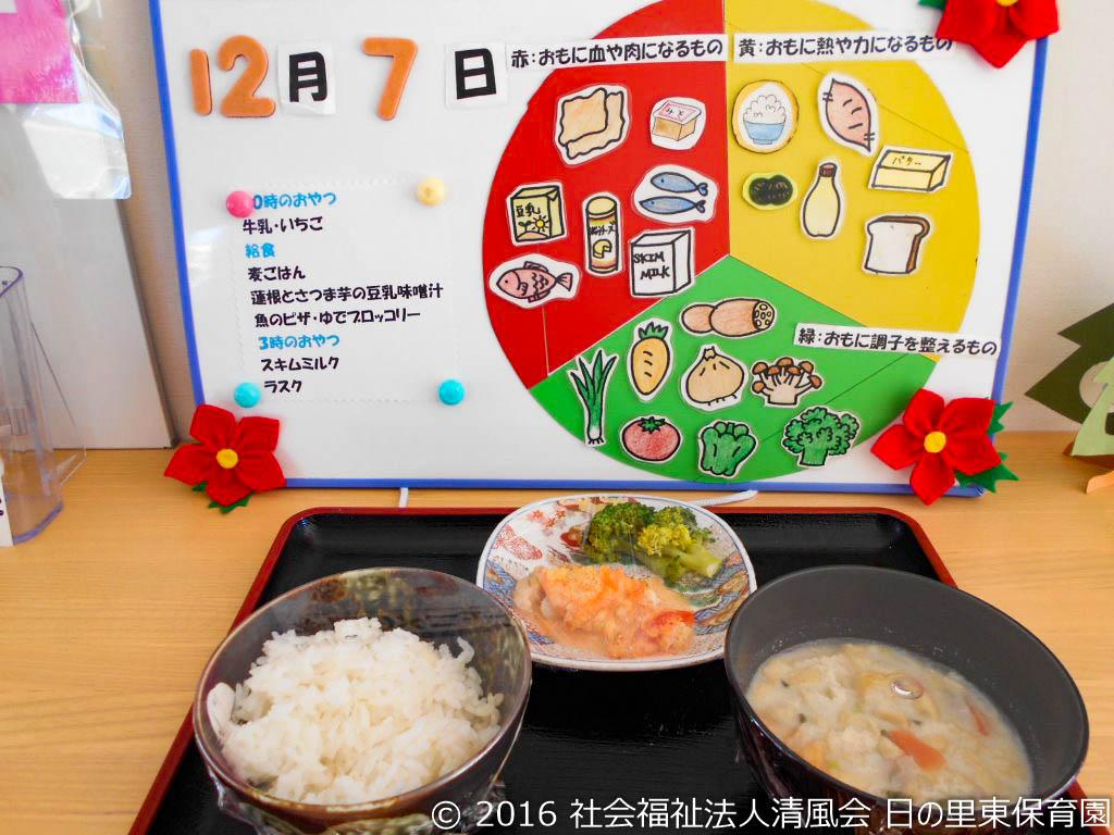2016-1207 給食