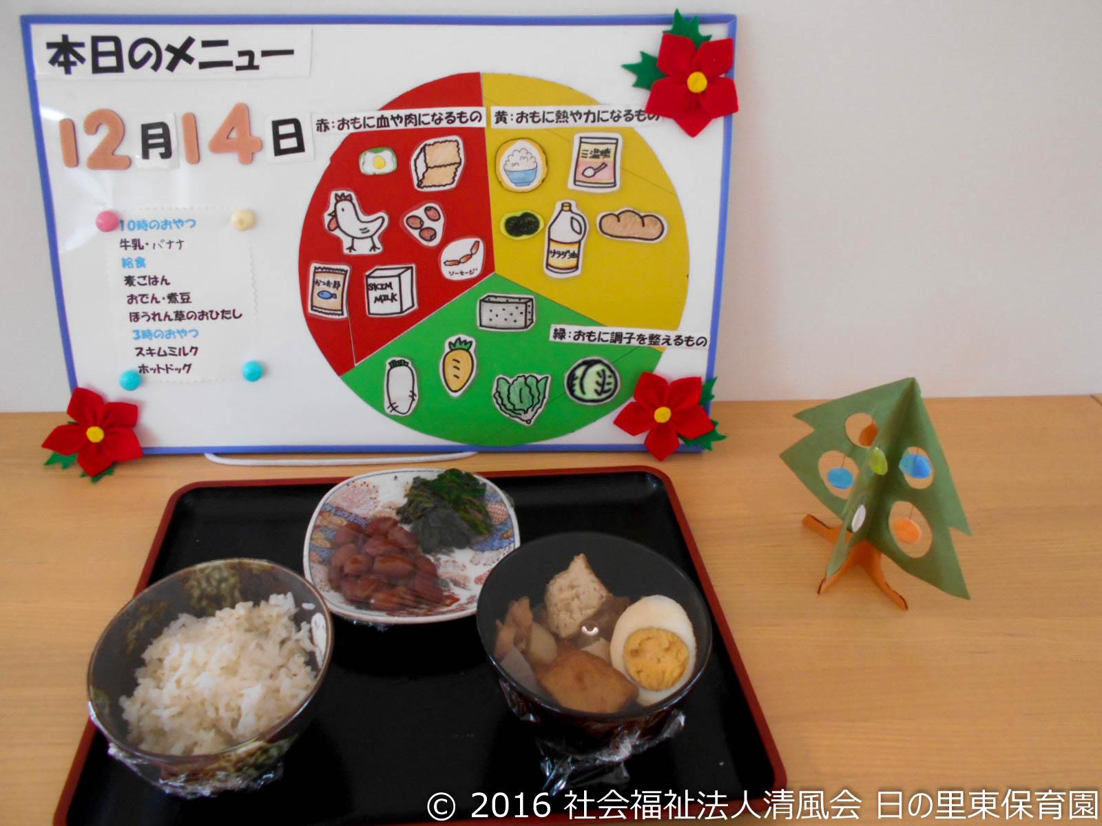 2016-1214 給食