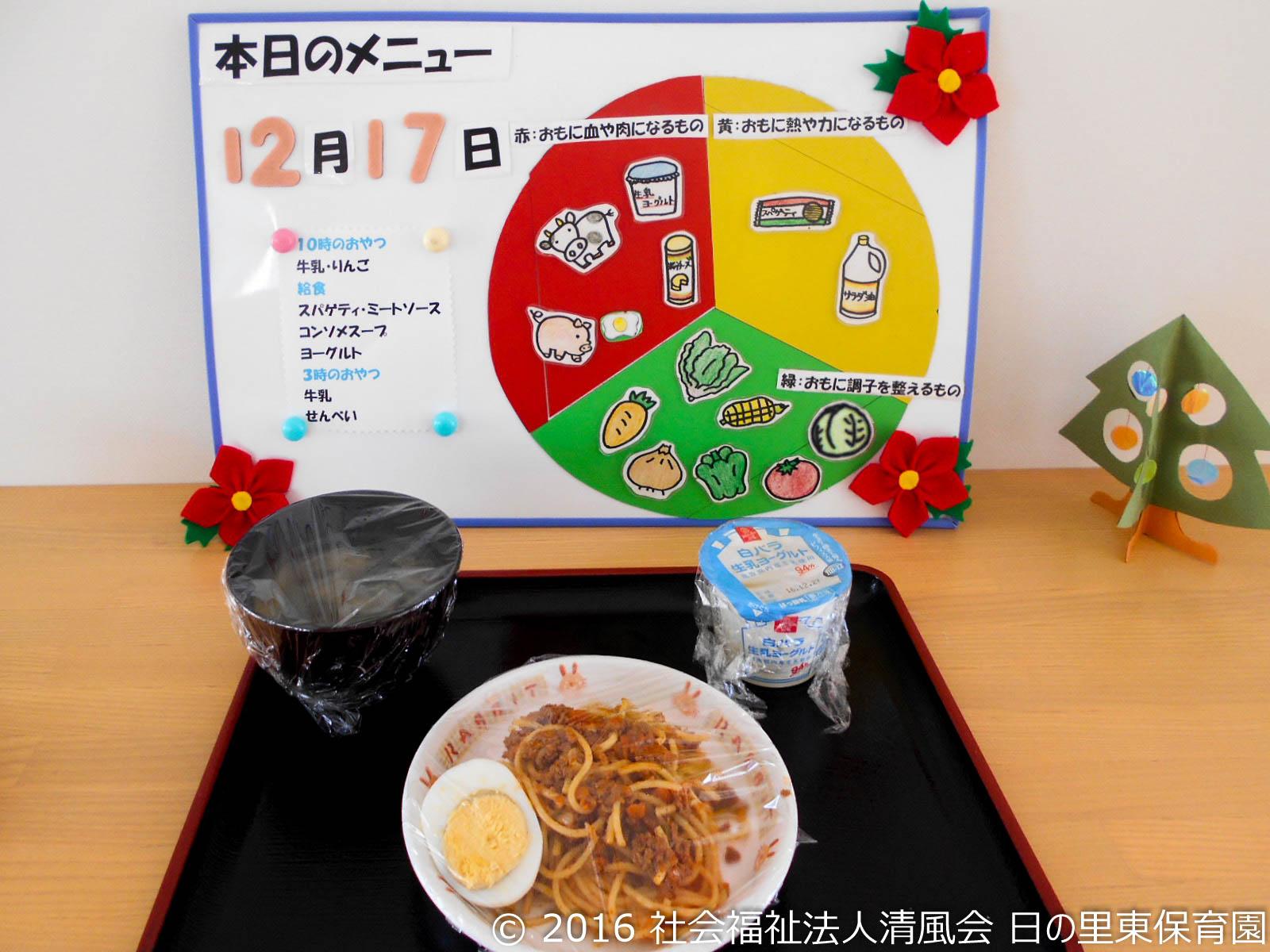2016-1217 給食