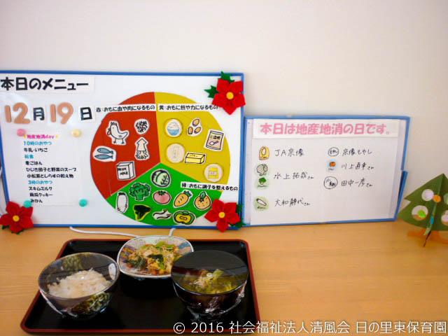 2016-1219 給食