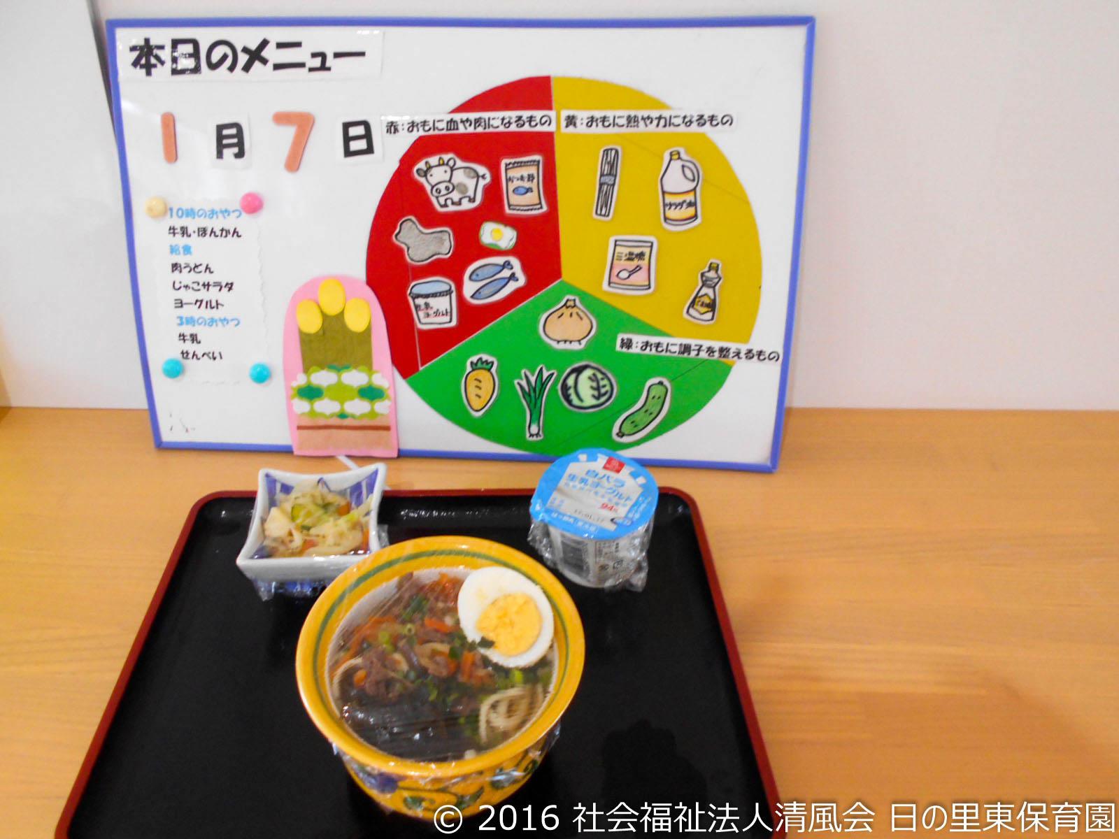 2017-0107 給食