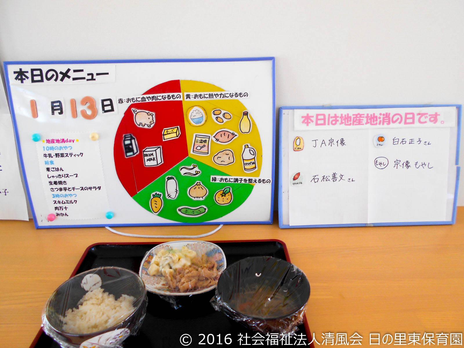 2017-0113 給食