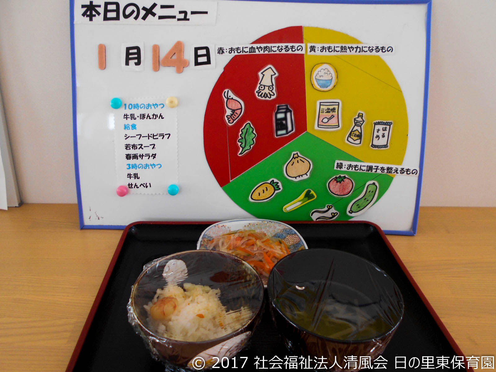 2017-0114 給食